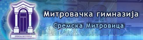 Mitrovačka Gimnazija Sremska Mitrovica